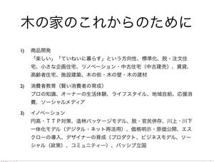 九州森林ネットワーク.jpg