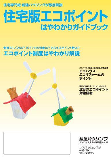 エコ表紙.JPG